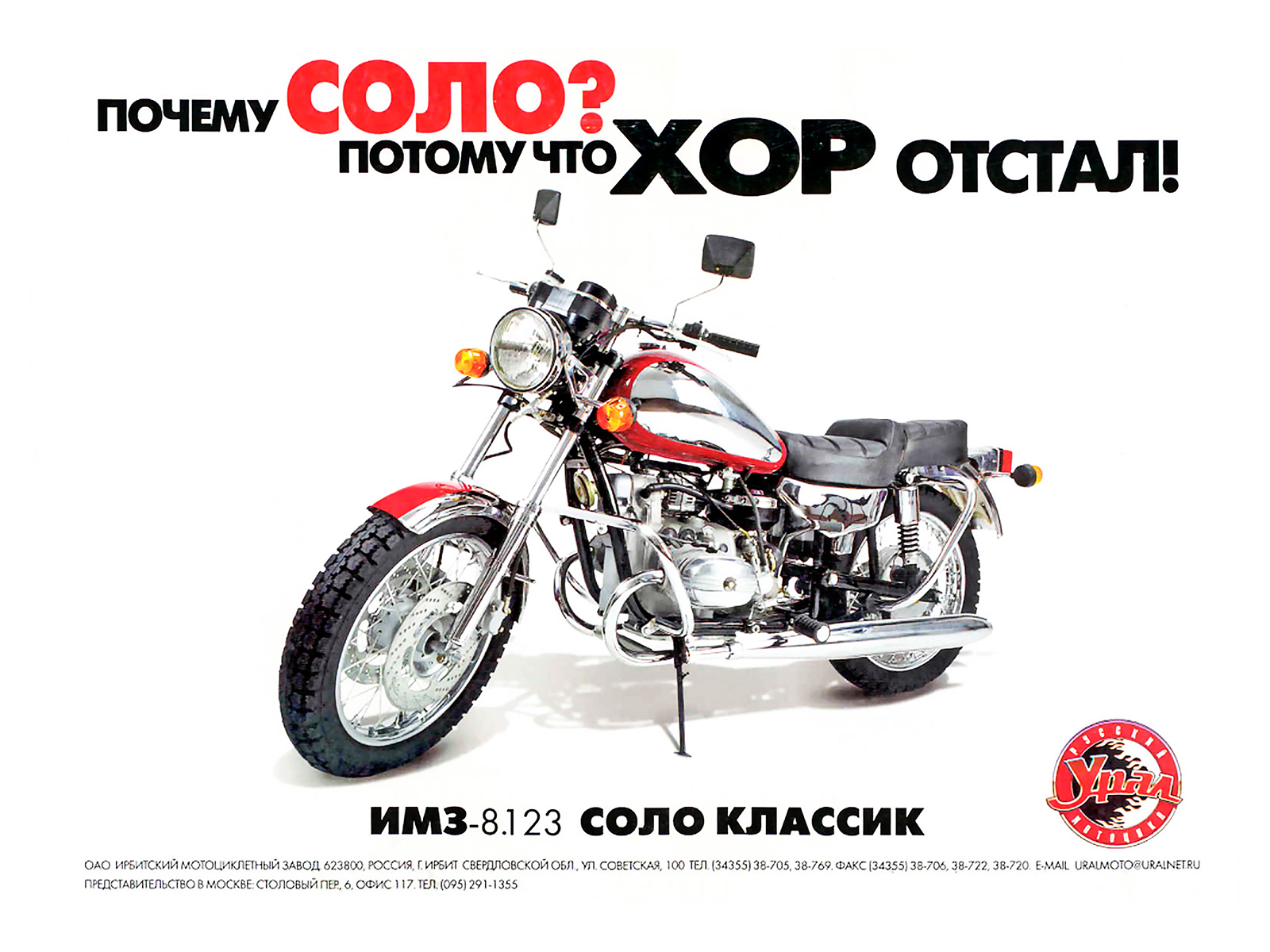 Ural Solo 2003 images #127760